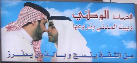 Arab men kissing, Dubai gay travel, gay arabs